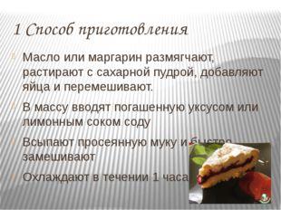 1 Способ приготовления Масло или маргарин размягчают, растирают с сахарной пу