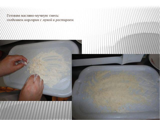 Готовим масляно-мучную смесь: соединяем маргарин с мукой и растираем.