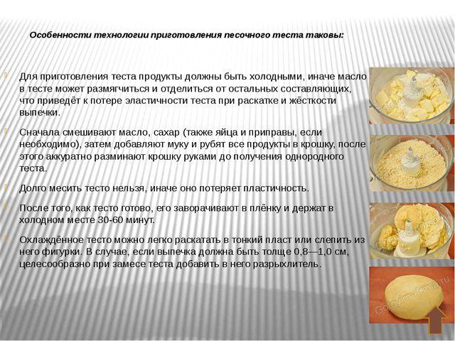Особенности технологии приготовления песочного теста таковы: Для приготовлен...