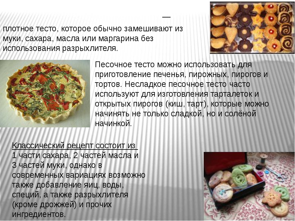 Песо́чное те́сто— плотное тесто, которое обычно замешивают из муки, сахара,...