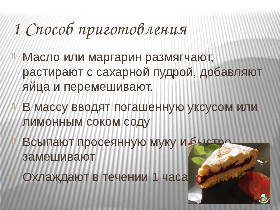 1 Способ приготовления Масло или маргарин размягчают, растирают с сахарной пу...