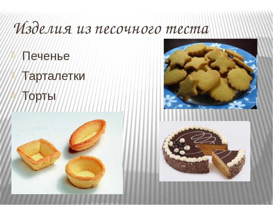 Изделия из песочного теста Печенье Тарталетки Торты