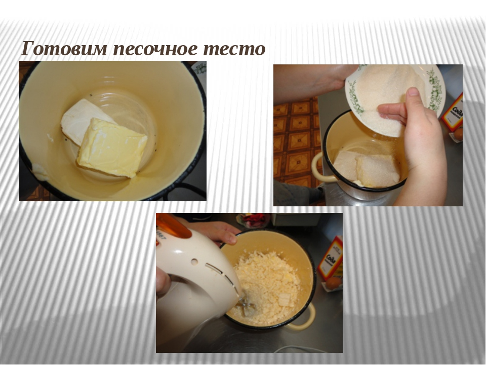 Готовим песочное тесто
