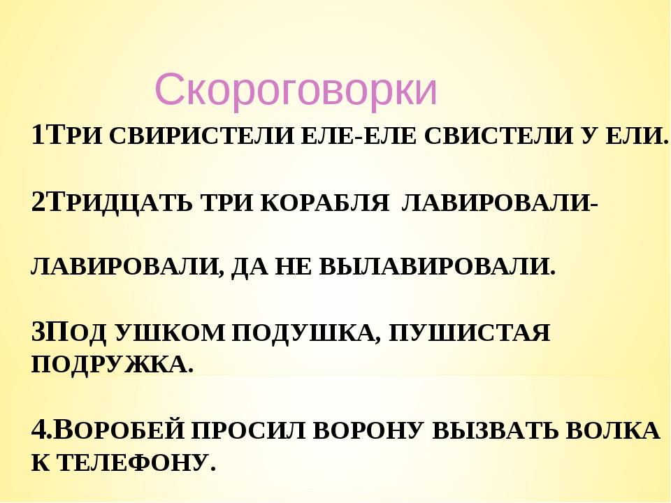 Скороговорки на трех языках