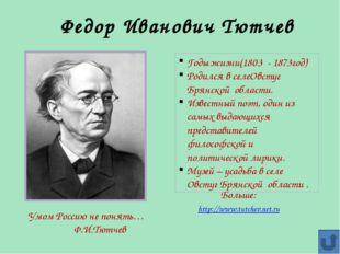 Годы жизни(1803 - 1873год) Родился в селеОвстуг Брянской области. Известный п