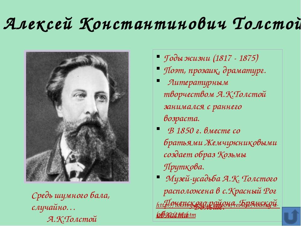 Алексей Константинович Толстой Годы жизни (1817 - 1875) Поэт, прозаик, драмат...
