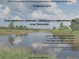 МОУ «Хохломская сш» Ковернинского района Нижегородской области Открытый урок