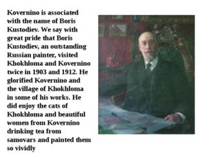 Kovernino is associated with the name of Boris Kustodiev. We say with great p