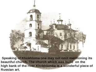Speaking of Khokhloma one may not omit mentioning its beautiful church. The
