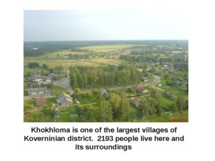 Khokhloma is one of the largest villages of Koverninian district. 2193 peopl