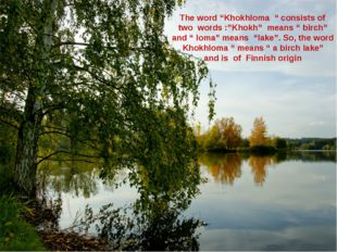 """The word """"Khokhloma """" consists of two words :""""Khokh"""" means """" birch"""" and """" lo"""