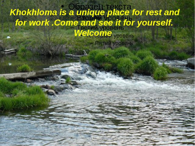 Khokhloma is a unique place for rest and for work .Come and see it for yours...