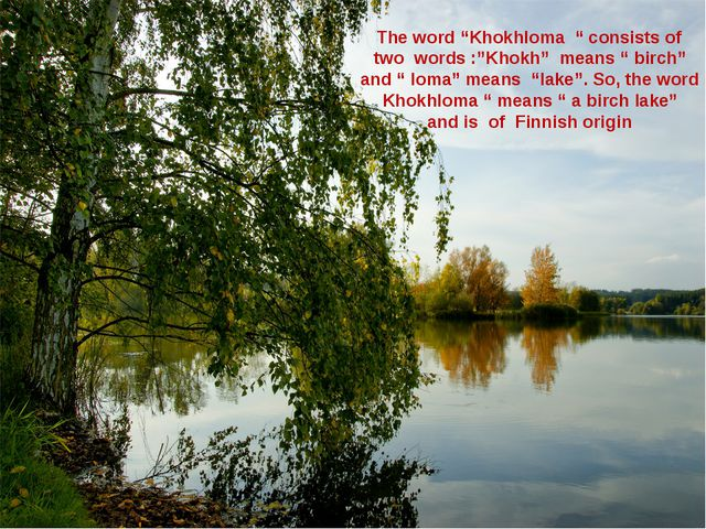 """The word """"Khokhloma """" consists of two words :""""Khokh"""" means """" birch"""" and """" lo..."""