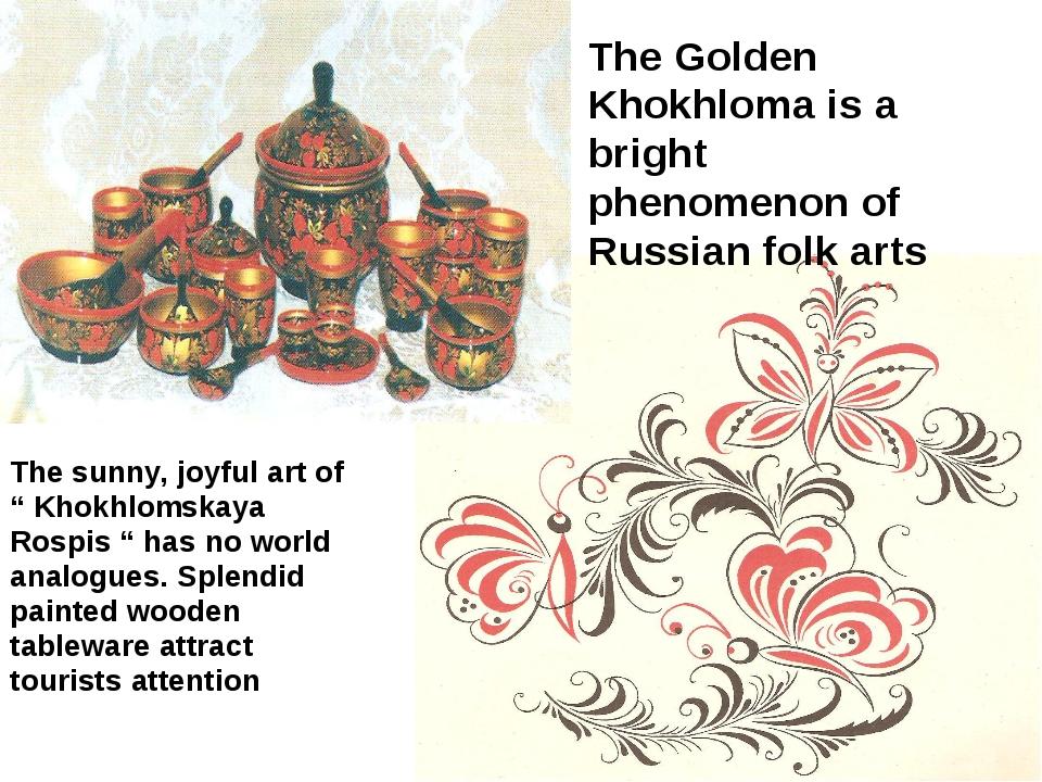 The Golden Khokhloma is a bright phenomenon of Russian folk arts The sunny, j...