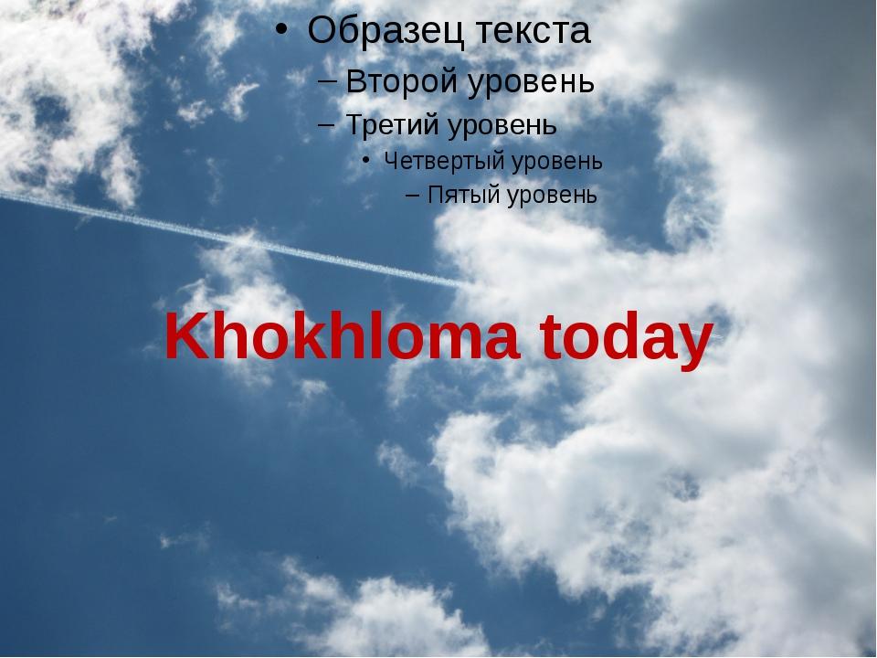 Khokhloma today Khokhloma today