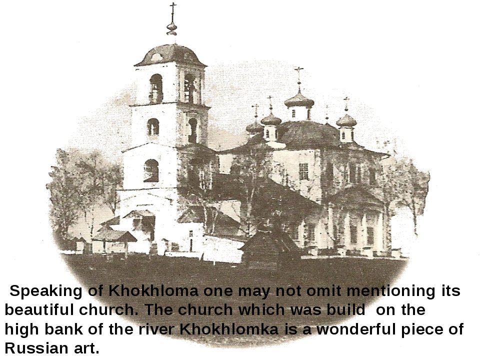 Speaking of Khokhloma one may not omit mentioning its beautiful church. The...