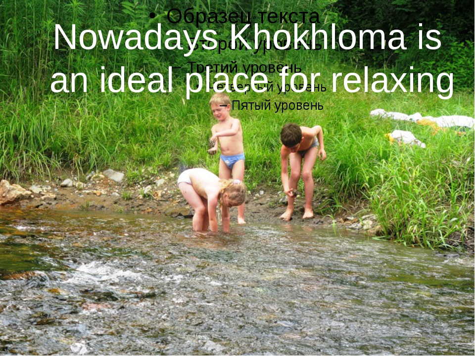 Nowadays Khokhloma is an ideal place for relaxing