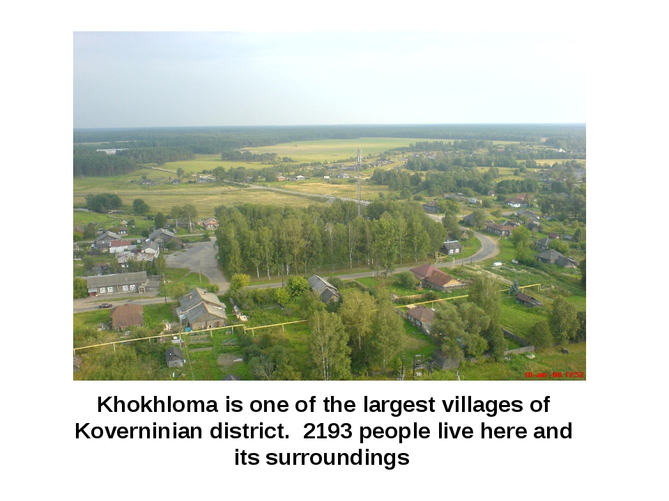 Khokhloma is one of the largest villages of Koverninian district. 2193 peopl...