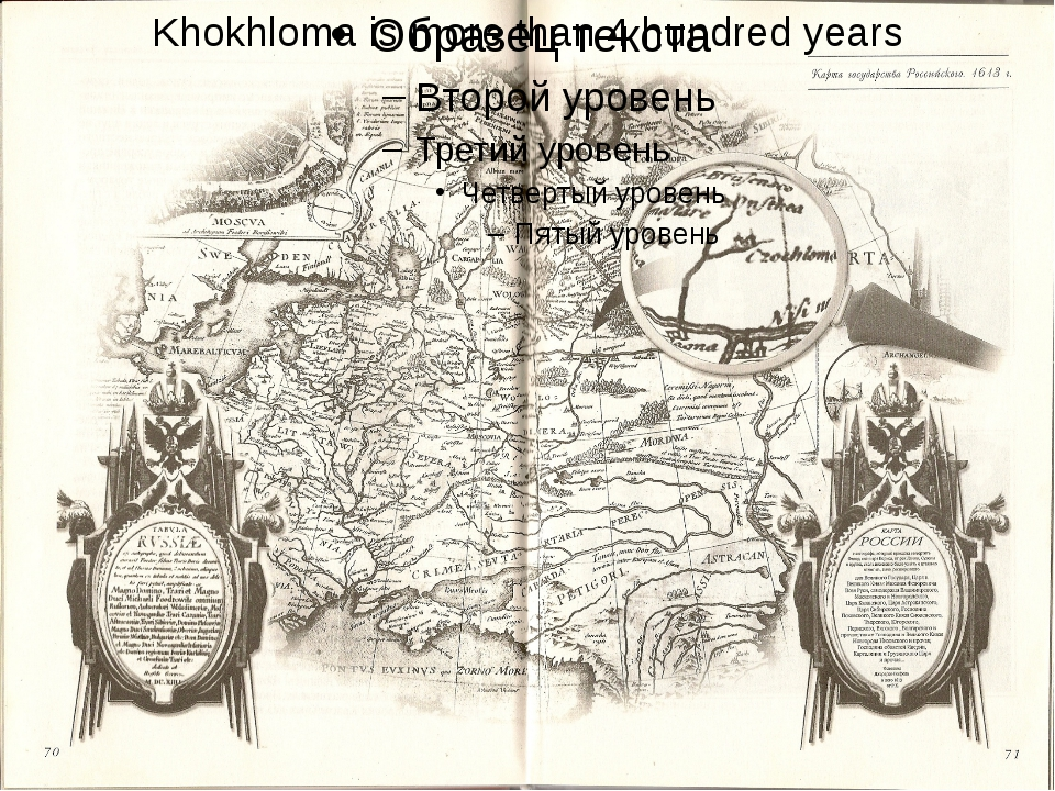 Khokhloma is more than 4 hundred years