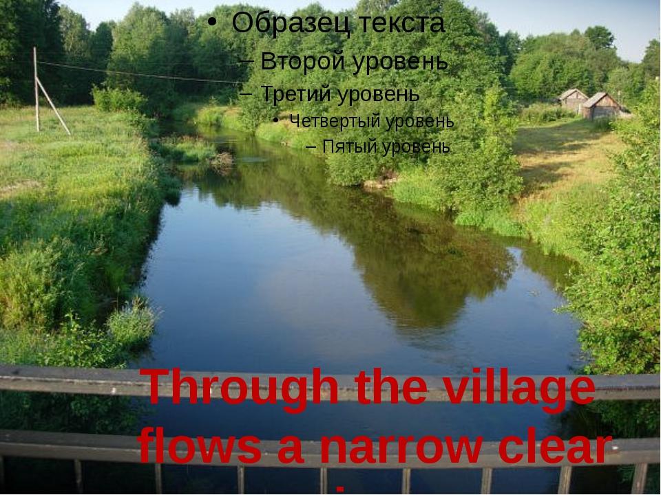 Through the village flows a narrow clear river