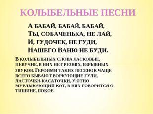 КОЛЫБЕЛЬНЫЕ ПЕСНИ А БАБАЙ, БАБАЙ, БАБАЙ, ТЫ, СОБАЧЕНЬКА, НЕ ЛАЙ, И, ГУДОЧЕК,