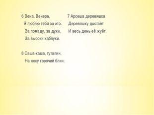 6 Вена, Венера, 7 Арсеша деревяшка Я люблю тебя за это. Деревяшку достаёт За