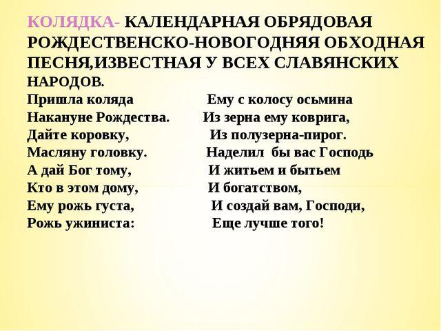 КОЛЯДКА- КАЛЕНДАРНАЯ ОБРЯДОВАЯ РОЖДЕСТВЕНСКО-НОВОГОДНЯЯ ОБХОДНАЯ ПЕСНЯ,ИЗВЕС...