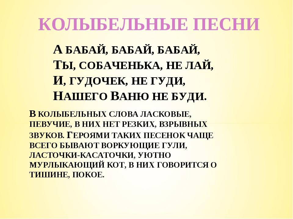 КОЛЫБЕЛЬНЫЕ ПЕСНИ А БАБАЙ, БАБАЙ, БАБАЙ, ТЫ, СОБАЧЕНЬКА, НЕ ЛАЙ, И, ГУДОЧЕК,...