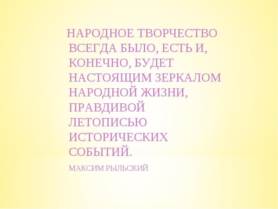 НАРОДНОЕ ТВОРЧЕСТВО ВСЕГДА БЫЛО, ЕСТЬ И, КОНЕЧНО, БУДЕТ НАСТОЯЩИМ ЗЕРКАЛОМ НА...