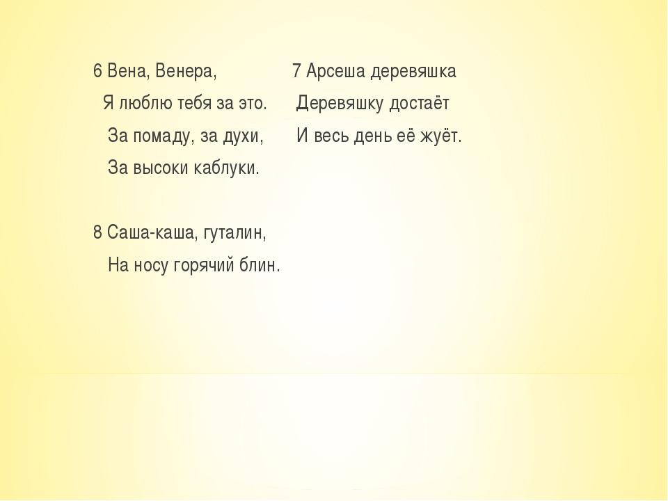 6 Вена, Венера, 7 Арсеша деревяшка Я люблю тебя за это. Деревяшку достаёт За...