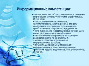 Информационные компетенции: • владеть навыками работы с различными источникам