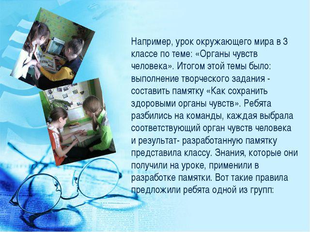 Например, урок окружающего мира в 3 классе по теме: «Органы чувств человека»...
