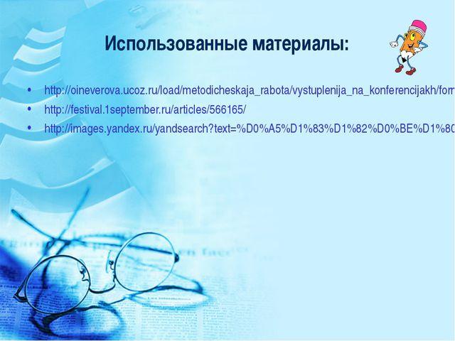 Использованные материалы: http://oineverova.ucoz.ru/load/metodicheskaja_rabot...
