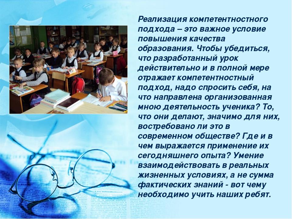 Реализация компетентностного подхода – это важное условие повышения качества...