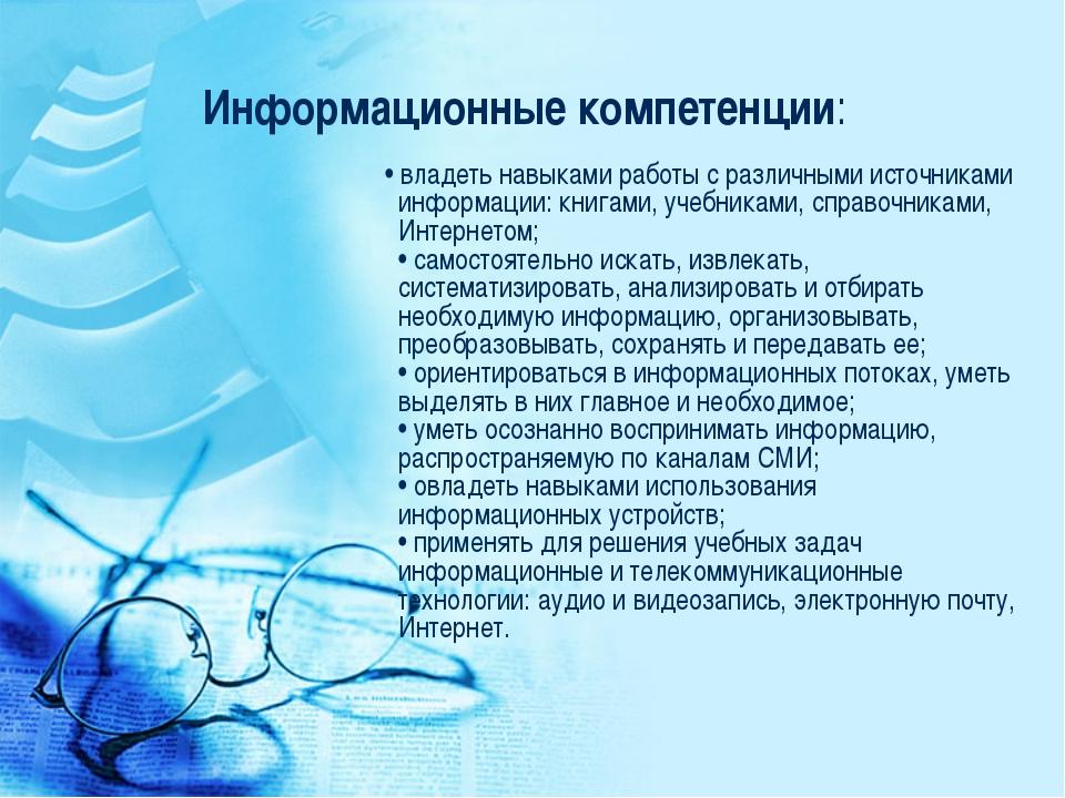 Информационные компетенции: • владеть навыками работы с различными источникам...
