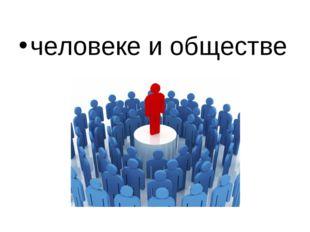 человеке и обществе