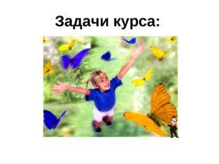 Задачикурса: