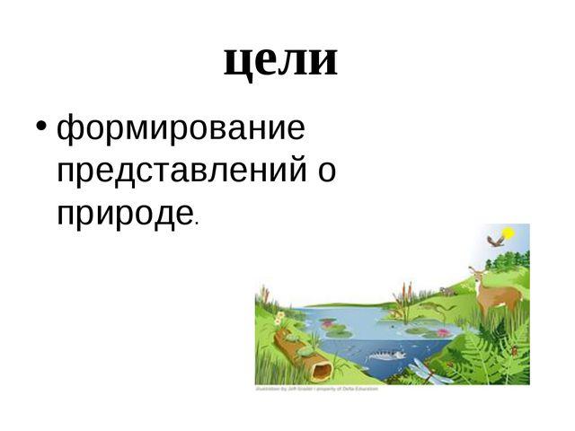 цели формирование представлений о природе.