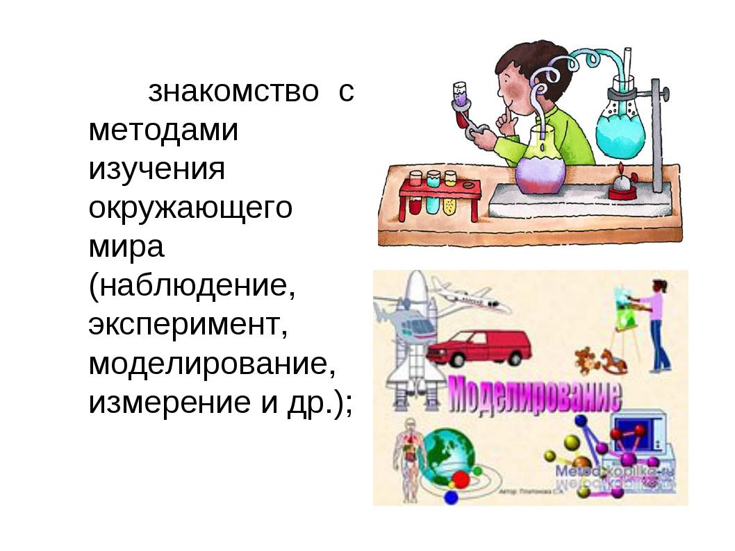 знакомство с методами изучения окружающего мира (наблюдение, эксперимент, мо...