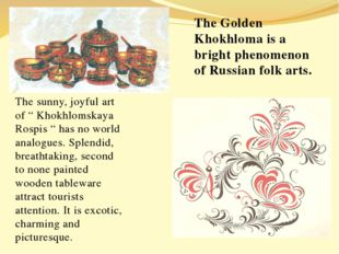The Golden Khokhloma is a bright phenomenon of Russian folk arts. The sunny,