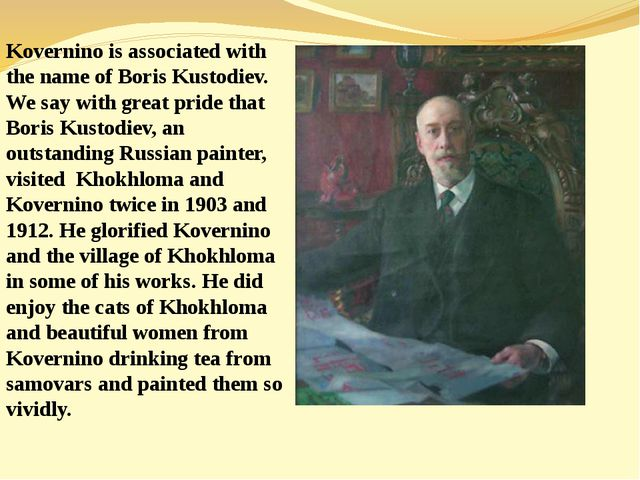 Kovernino is associated with the name of Boris Kustodiev. We say with great p...