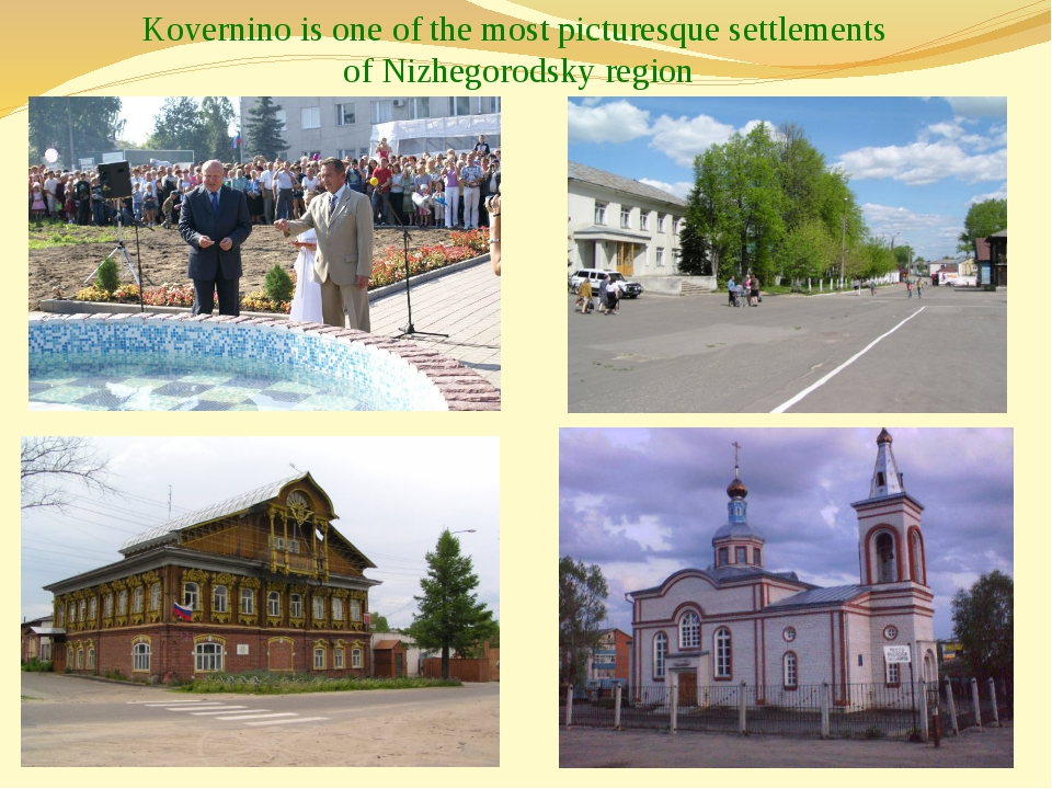 Kovernino is one of the most picturesque settlements of Nizhegorodsky region