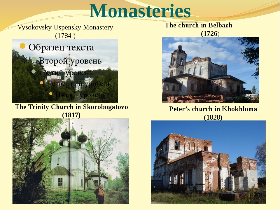 Monasteries Vysokovsky Uspensky Monastery (1784 ) The church in Belbazh (1726...