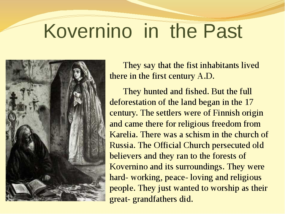 Kovernino in the Past They say that the fist inhabitants lived there in the f...