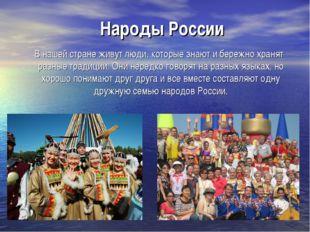 Народы России В нашей стране живут люди, которые знают и бережно хранят разны