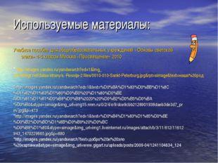 Используемые материалы: Учебное пособие для общеобразовательных учреждений «О