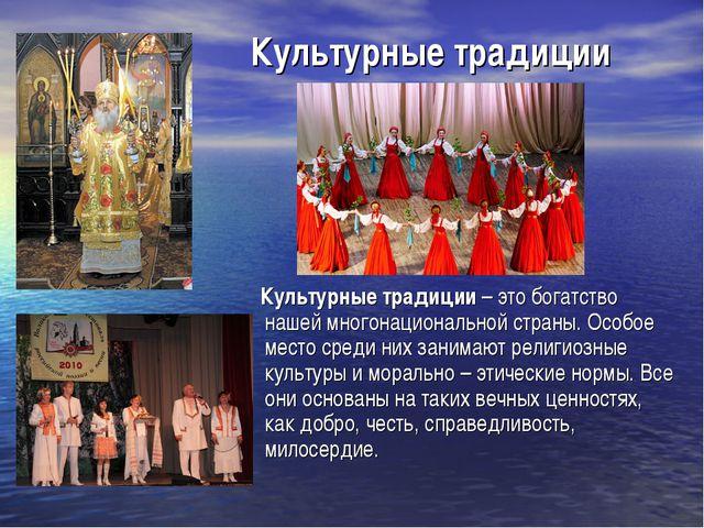Культурные традиции Культурные традиции – это богатство нашей многонациональн...