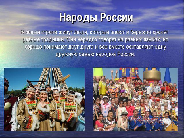 Народы России В нашей стране живут люди, которые знают и бережно хранят разны...
