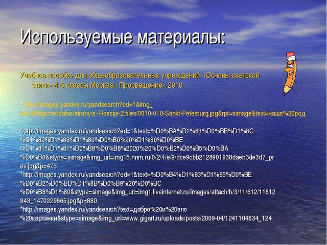 Используемые материалы: Учебное пособие для общеобразовательных учреждений «О...