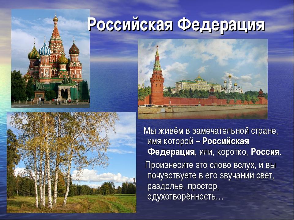 Российская Федерация Мы живём в замечательной стране, имя которой – Российска...